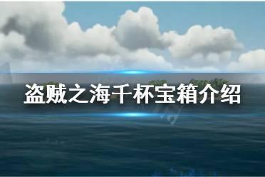《盗贼之海》千杯宝箱有什么用 千杯宝箱介绍