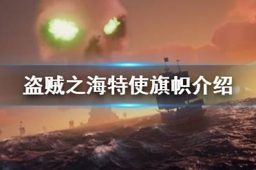 《盗贼之海》怎么成为特使 特使旗帜系统介绍