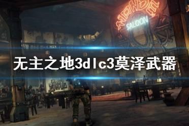 《无主之地3》浴血镖客莫泽武器推荐 dlc3莫泽用什么武器好