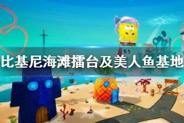 《海绵宝宝争霸比基尼海滩》擂台及美人鱼基地金铲收集攻略