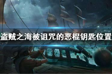 《盗贼之海》被诅咒的恶棍钥匙在哪 被诅咒的恶棍钥匙位置介绍