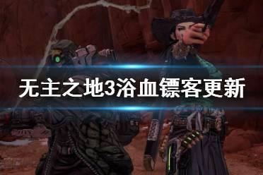 《无主之地3》浴血镖客更新内容介绍 浴血镖客更了什么内容?