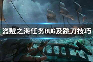 《盗贼之海》传奇故事任务bug怎么解决?任务BUG及跳刀技巧演示