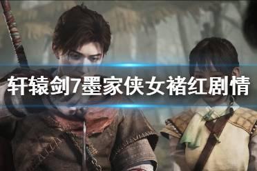 《轩辕剑7》褚红登场演示视频 墨家侠女褚红剧情介绍