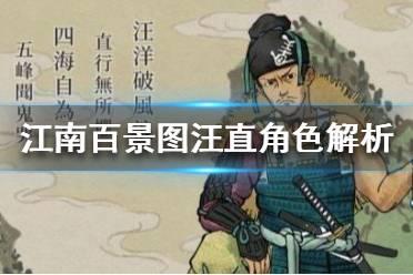 《江南百景图》董其昌值得培养吗 董其昌角色介绍