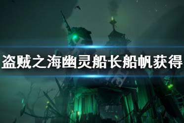 《盗贼之海》幽灵船长船帆怎么解锁 幽灵船长船帆获得方法介绍