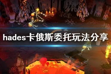 《哈迪斯杀出地狱》卡俄斯好感怎么刷 卡俄斯委托玩法分享