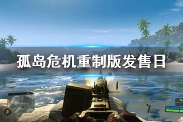 《孤岛危机重制版》什么时候出 游戏发售日一览