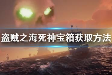 《盗贼之海》死神宝箱怎么获得 死神宝箱获取方法介绍