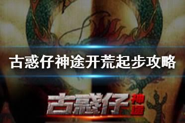 《神途手游》古惑仔版本机制介绍 古惑仔神途玩法攻略