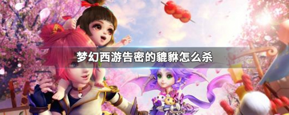 梦幻西游告密的貔貅怎么杀?梦幻西游告密的貔貅活动玩法介绍