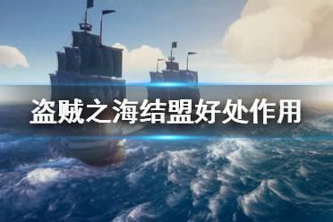 《盗贼之海》结盟有什么用 联盟好处作用介绍