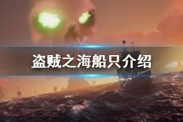 《盗贼之海》有什么船 游戏船只介绍