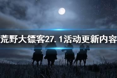 《荒野大镖客2》7.1线上活动更新了什么 7.1活动更新内容介绍