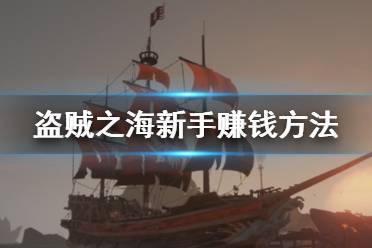 《盗贼之海》新手怎么赚钱 新手赚钱方法介绍