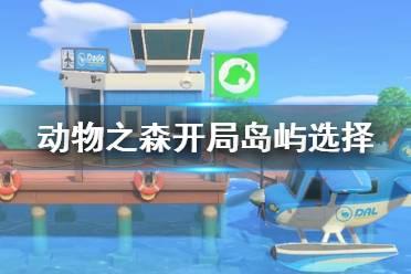 《集合啦动物森友会》开局哪种岛屿好 开局岛屿选择指南