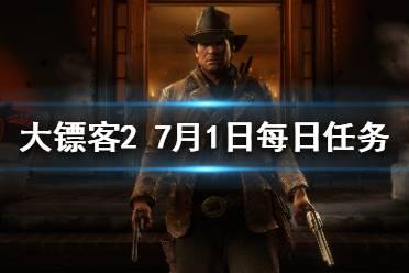 《荒野大镖客2》7月1日每日任务是什么 7月1日每日任务完成攻略
