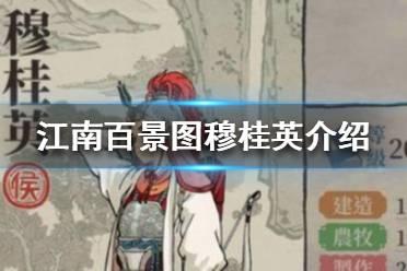 《江南百景图》薛素素怎么样 薛素素角色介绍