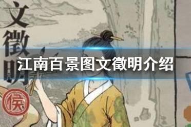 《江南百景图》郑和怎么样 郑和角色介绍
