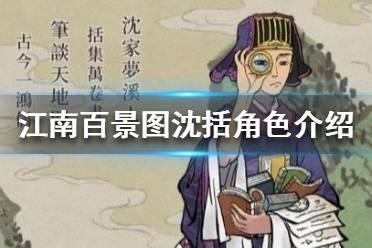 《江南百景图》阿朵天赋技能详解 阿朵好用吗