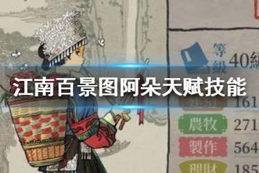 《江南百景图》许宣天赋技能是什么 许宣介绍