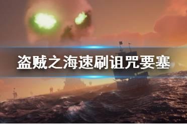 《盗贼之海》诅咒要塞怎么速刷 诅咒要塞速刷攻略分享