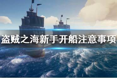 《盗贼之海》新手开船要注意什么 新手开船注意事项介绍