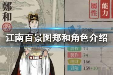 《江南百景图》唐伯虎怎么样 唐伯虎角色介绍
