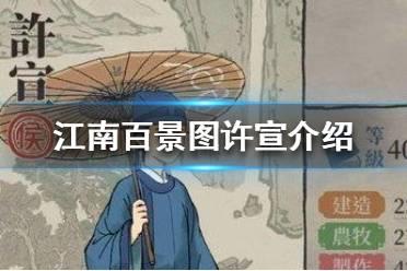 《江南百景图》穆桂英天赋技能是什么 穆桂英介绍