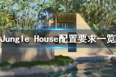 《丛林小屋》配置要求是什么?Jungle House配置要求一览