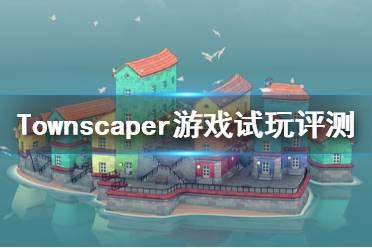 《Townscaper》游戏好玩吗?游戏试玩评测心得