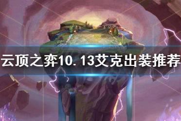《云顶之弈》10.13源计划艾克怎么出装 源计划艾克出装推荐