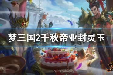 《梦三国2》梦刘备换装有什么加成 千秋帝业封灵玉加成介绍