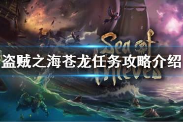 《盗贼之海》苍龙任务在哪接 苍龙任务攻略介绍