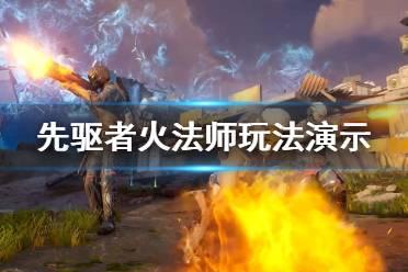 《先驱者》火法师玩法演示视频 Outriders火法师技能是什么?