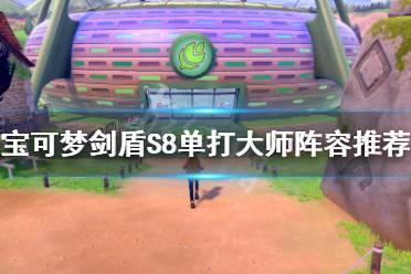 《宝可梦剑盾》s8单打大师阵容如何搭配 S8单打大师阵容搭配推荐