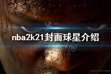 《NBA2K21》封面人物有谁 游戏封面球星介绍