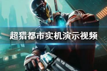 《超猎都市》游戏好玩吗?实机演示视频分享