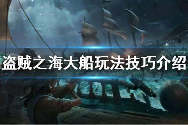 《盗贼之海》大船怎么开 大船玩法技巧介绍