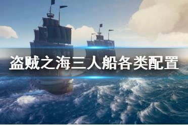 《盗贼之海》双桅船厉害吗 三人船各类配置一览