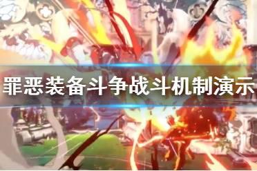 《罪恶装备斗争》有什么战斗机制 游戏战斗机制演示视频