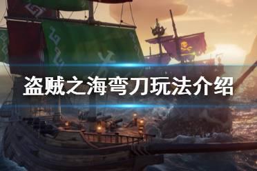 《盗贼之海》弯刀怎么玩 弯刀玩法介绍