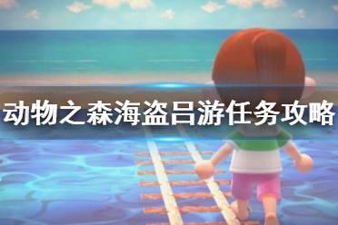 《集合啦动物森友会》海盗吕游任务怎么完成 海盗吕游任务完成攻略