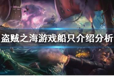《盗贼之海》什么船好 游戏船只介绍分析