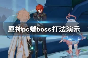 《原神》pc端boss怎么打?pc端boss打法演示