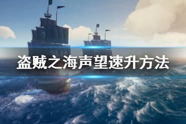 《盗贼之海》声望怎么升级 声望速升方法介绍