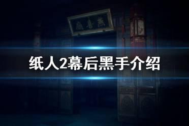 《纸人2》幕后黑手是谁 幕后黑手及相关故事介绍