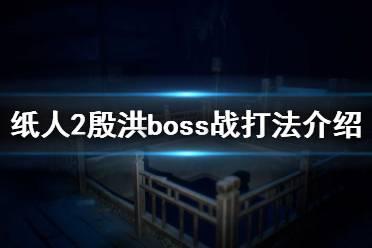 《纸人2》老爷怎么打 殷洪boss战打法介绍