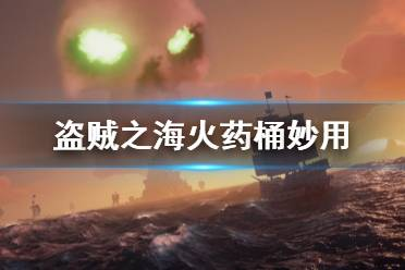 《盗贼之海》火药桶怎么用 火药桶妙用方法介绍