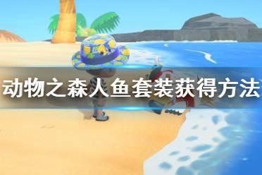 《集合啦动物森友会》人鱼套装怎么获得?人鱼套装获得方法